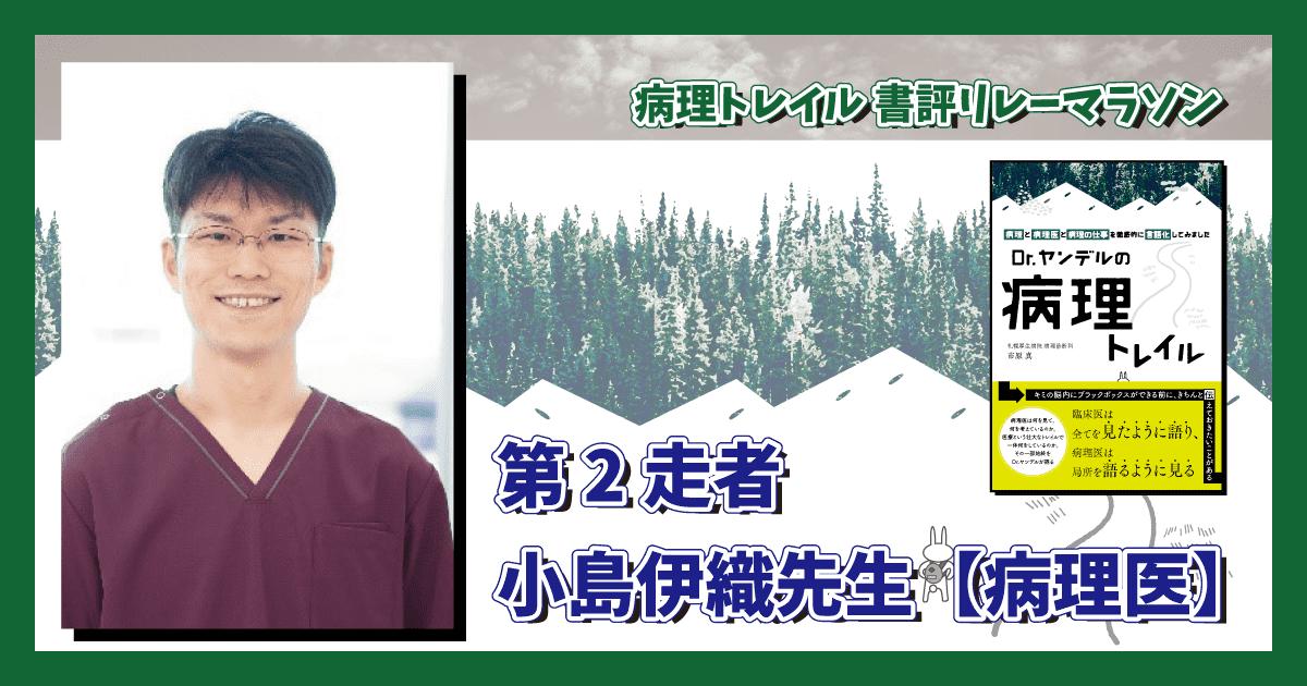 第2走者:小島伊織先生【病理医】