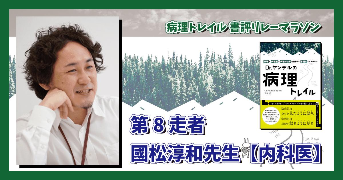 第8走者:國松淳和先生【内科医】
