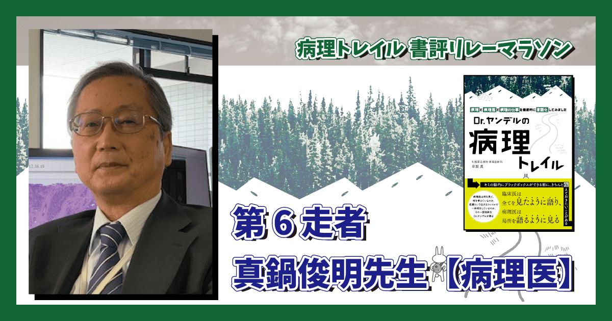 第6走者:真鍋俊明先生【病理医】