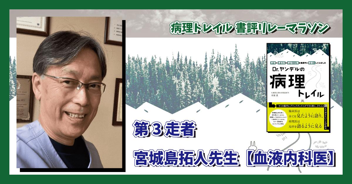 第3走者:宮城島拓人先生【血液内科医】