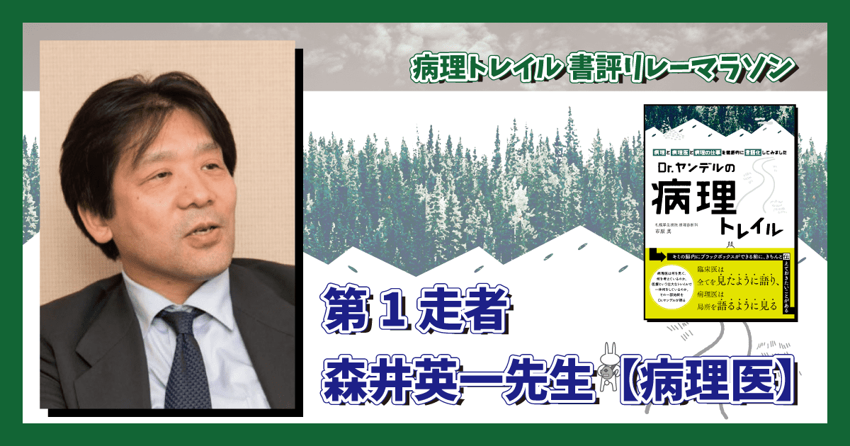 第1走者:森井英一先生【病理医】