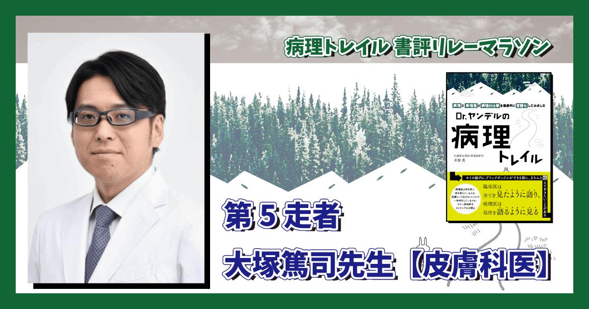 第5走者:大塚篤司先生【皮膚科医】