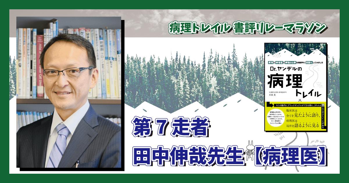 第7走者:田中伸哉先生【病理医】