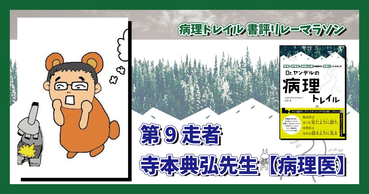 第9走者:寺本典弘先生【病理医】