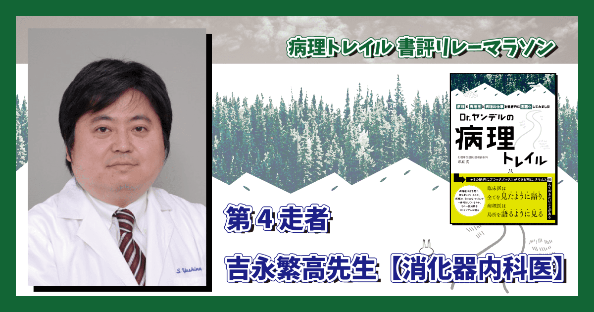第4走者:吉永繁高先生【消化器内科医】