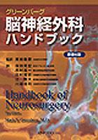 グリーンバーグ 脳神経外科ハンドブック 原著6版