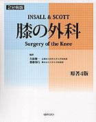 INSALL & SCOTT 膝の外科(原著4版)
